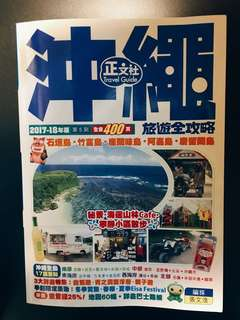 正文社沖繩2017-2018年版旅遊書 (附送巴士路線圖, Aeon 95折及優惠券)