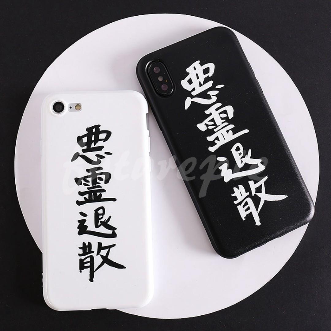 【預購】5+6+7+8+X/黑白/惡靈退散/全包/浮雕/軟殼/手機殼/Iphone/i5/SE/i6/i7/i8/ iX