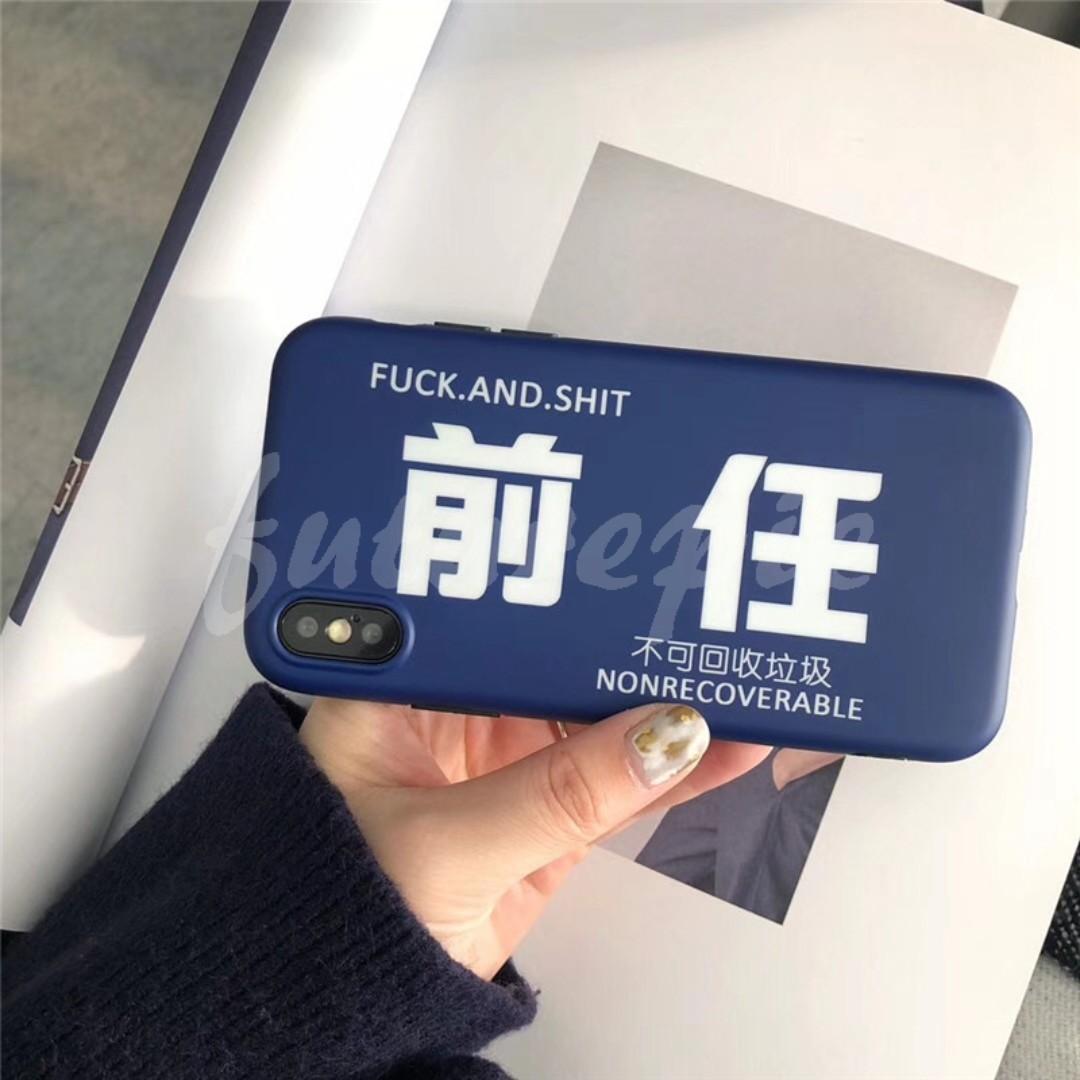 【預購】6+7+8+X/創意/前任/不可回收/全包/軟殼/手機殼/Iphone/i6/i7/i8/iX