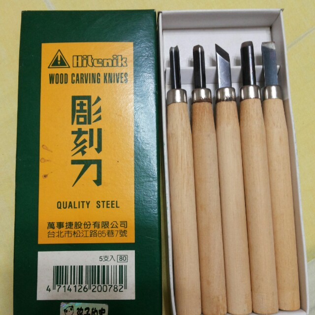 雕刻刀(五式一組)