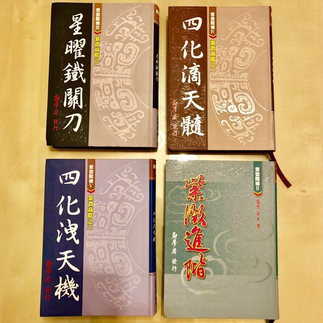 紫微高階系列書籍 勸學齋