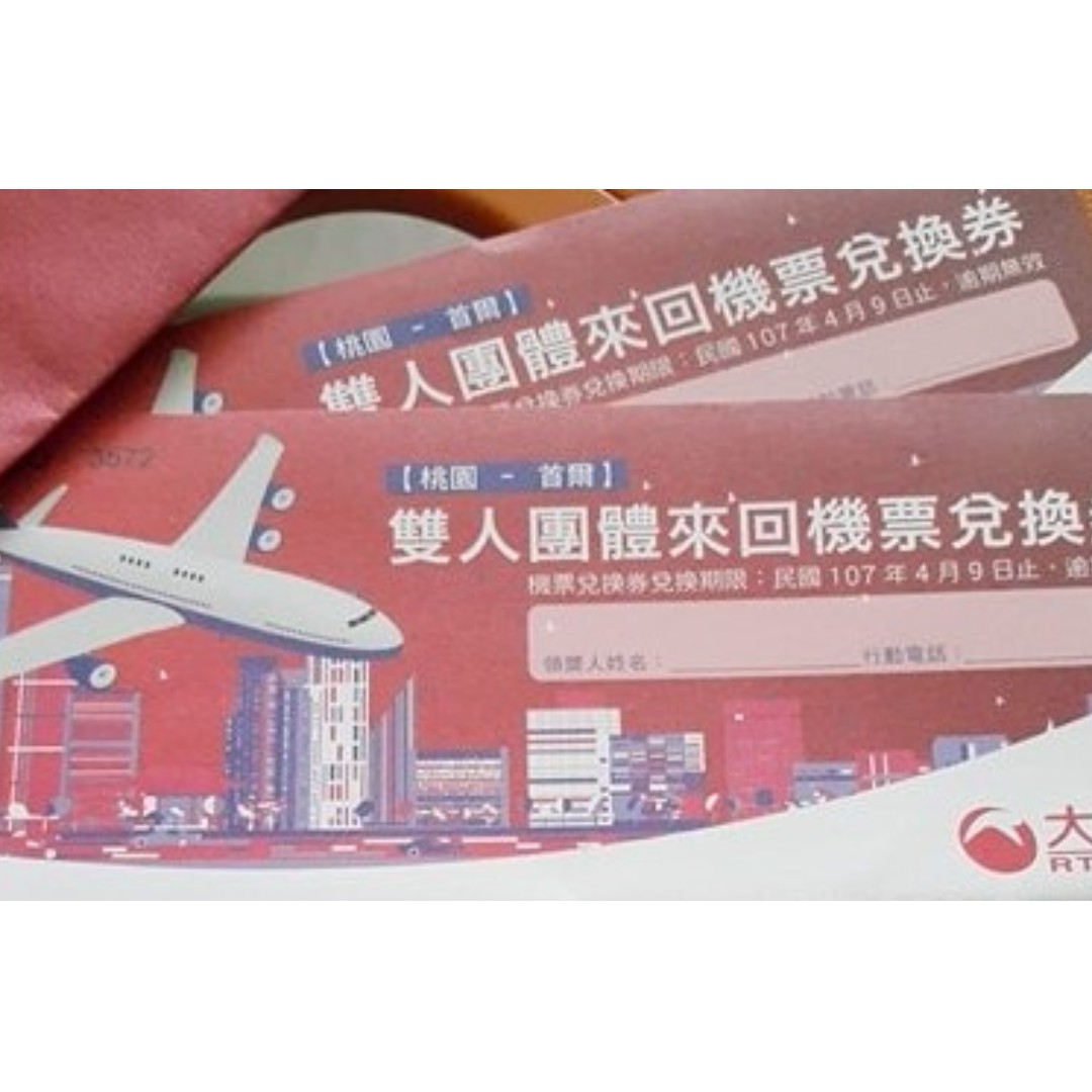 雙人團體來回機票兌換券 首爾 - 桃園