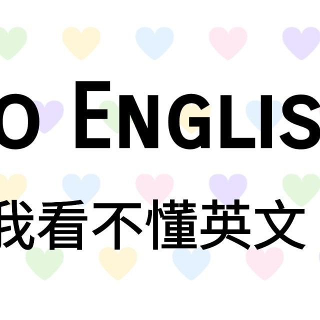買東西請說中文 NO English