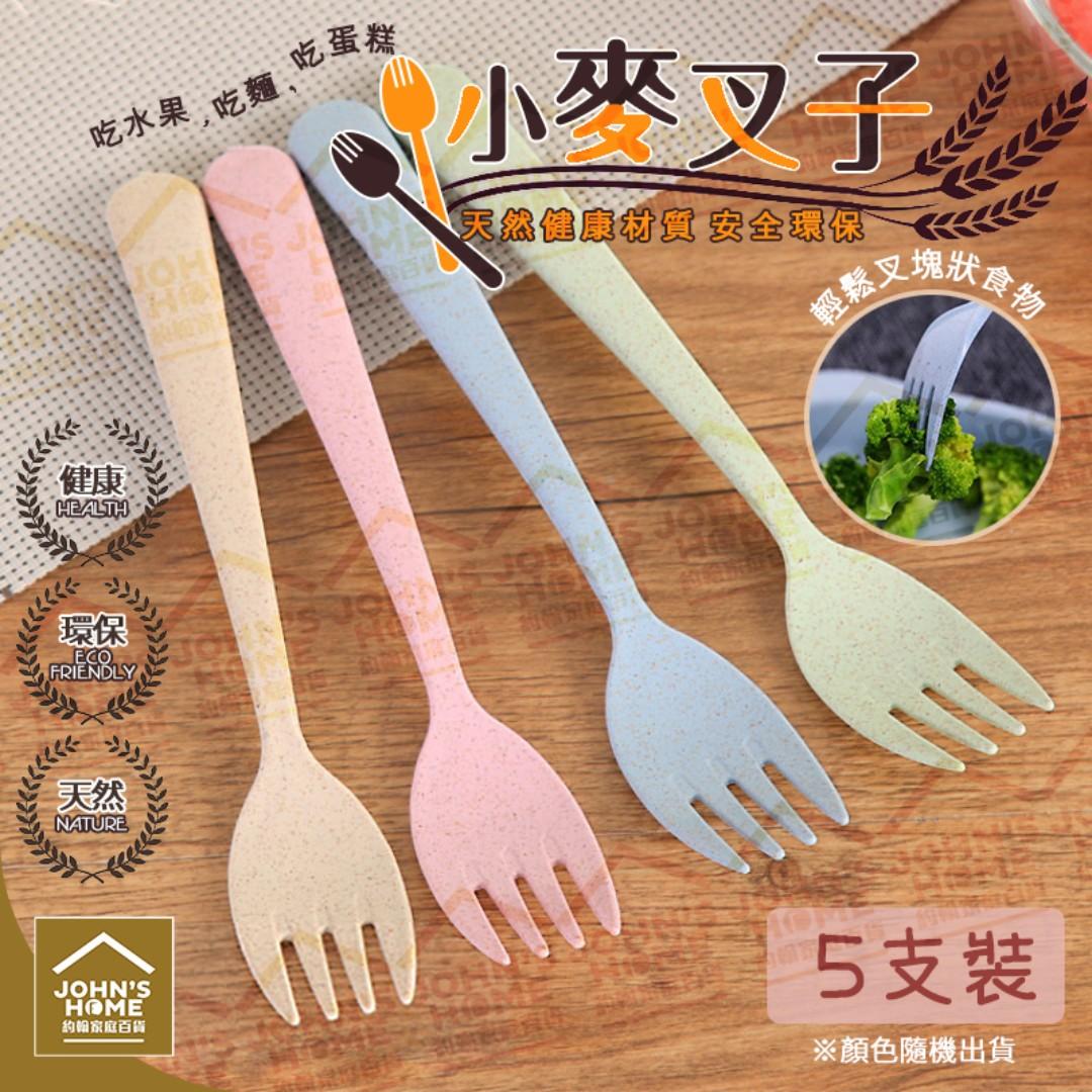 約翰家庭百貨》【AG151】5支裝 小麥秸稈叉子 天然可降解無汙染 健康環保餐具 隨機出貨