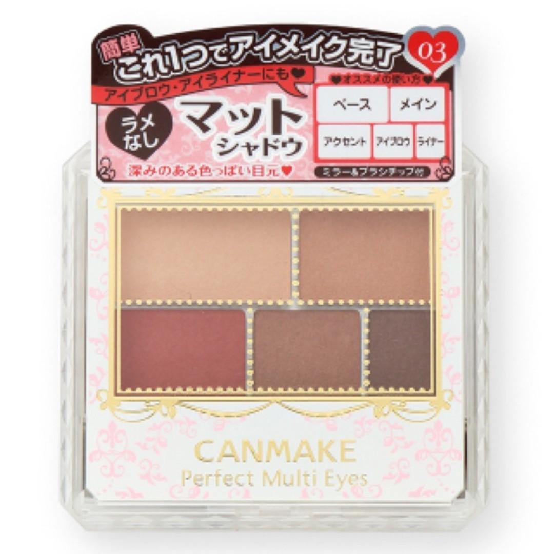 CANMAKE完美霧面眉影盤 紅玉楓赤(03赤茶色)
