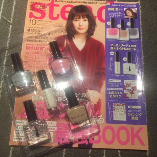 日雜steady 10月份 雜誌及指甲油
