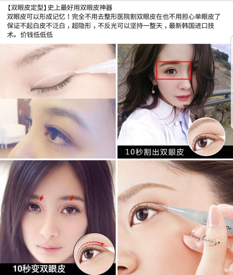 Stealth Double Fold Eyelid Styling Cream