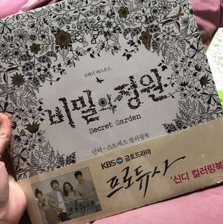 SECRET GARDEN COLORING BOOK (SEALED)
