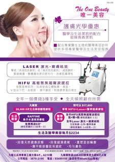 護膚光學優惠(每月只需$2234)