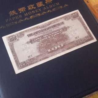 100 dollar duit jepon zaman malaya utk di jual
