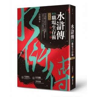 (省$21) <20170124 出版 8折訂購台版新書>水滸傳教你職場生存術(改版) , 原價 $107 特價$86