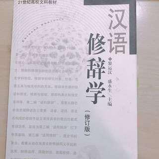 漢語修辭學