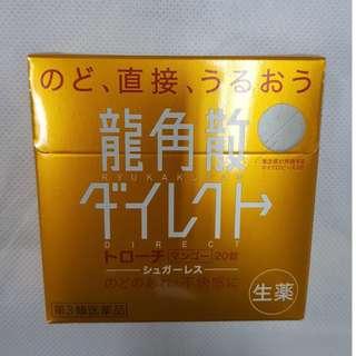 Ryukakusan Direct Lozenges Mango R