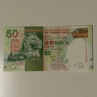 滙豐 $50 紙幣雙豹子靚號 (FX333999)