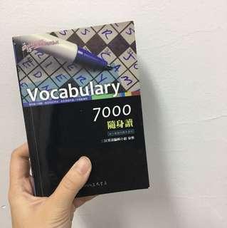 7000單字
