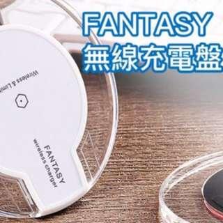 fantasy 無線充電盤