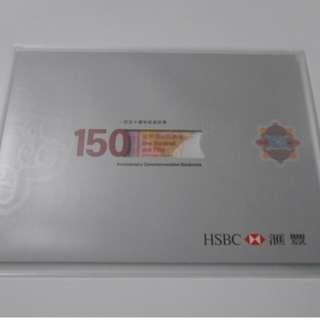 2015年匯豐150週年紀念單鈔 連封套  已開封