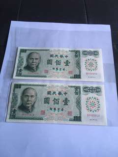 Taiwan Uncirculated Old TWD100 x 2 Run