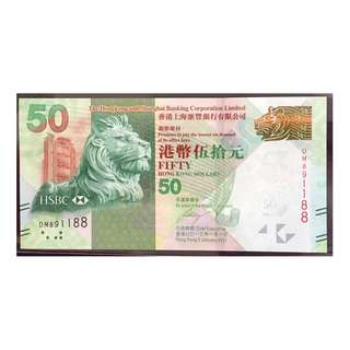 2013年渣打銀行$50 UNC