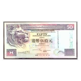 2002年匯豐銀行$50 EF