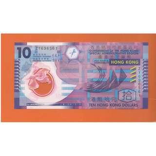 ZY696561-70,共10張,160元,2014年香港膠製10元補版號碼,自選任何一張,每張-20元,直版,新穎