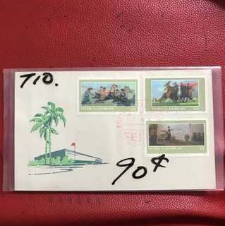China stamp 1976 T10 FDC