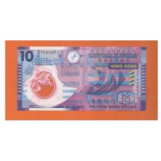 ZY696571-80,共10張,160元,2014年香港膠製10元補版號碼,自選任何一張,每張-20元,直版,新穎