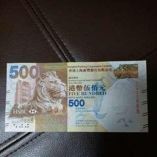 匯豐2014年$500,靚號888尾,全新UNC