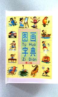 😀Free😀 Chinese Picture Dictionary