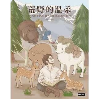 (省$28)<20170201 出版 8折訂購台版新書> 荒野的溫柔:大角羊爸爸、獵人與雌鹿、惡熊安迪, 原價 $120, 特價 $96