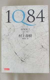 村上春樹 IQ1984 Book 2