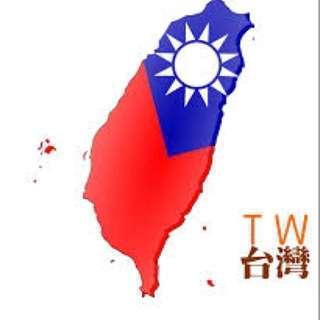 台灣🇹🇼代購,價錢優惠公道😊