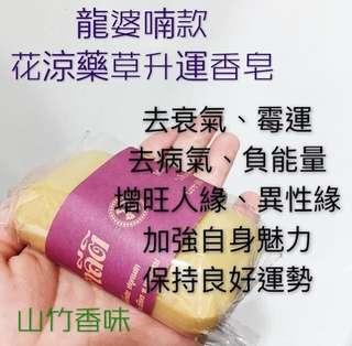 泰國佛牌 聖物 龍婆喃款 花涼藥草升運法皂