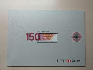 2015年HSBC 150週年纪念單鈔