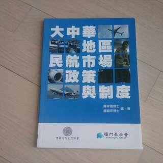 大中華地區民航市場政策與制度