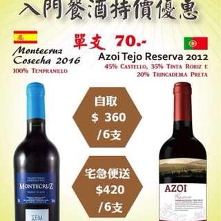 西班牙和葡萄牙紅酒