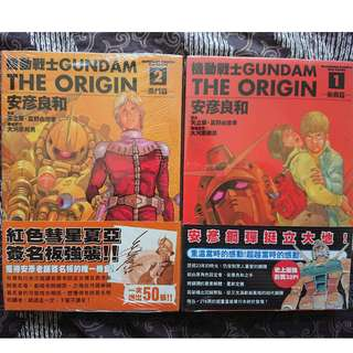 Gundam The Origin Manga