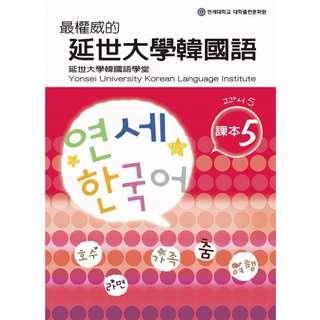 (省$54) <20170203 出版 8折訂購台版新書>  最權威的延世大學韓國語課本5(附MP3 光碟一片), 原價 $267, 特價$213