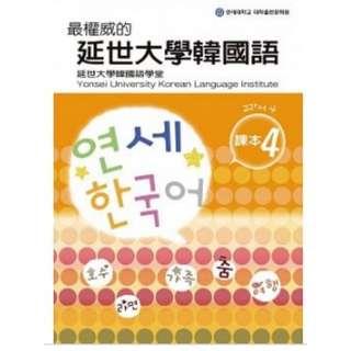 (省$50) <20150311 出版 8折訂購台版新書>  最權威的延世大學韓國語課本4, 原價 $267, 特價$250