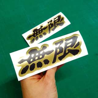 無限 - Contour-Cut Chrome GOLD/BLACK Sticker - 12cm X 4cm