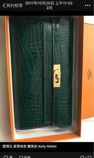 Hermes 罕有翡翠碌色Kelly 鱷魚皮手包 全新購自巴黎保證真品