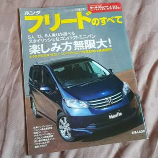 honda freed mpv reference japanese terminal specifications equipment sketches first generation reference gb3 gb4 flex dba vtec jdm motorfan l15a  i-vtec trim options