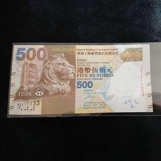 AU 匯豐500蚊 兩字鈔