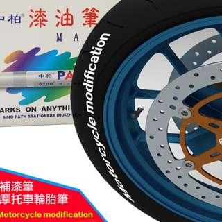 油漆筆 補漆筆 彩繪筆 白色 補胎筆 塗鴉筆 輪胎改色 個性改裝 輪胎筆 描胎筆 汽車 機車 電動車 彩色筆 裝飾