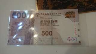 中銀500蚊 7777 流通品