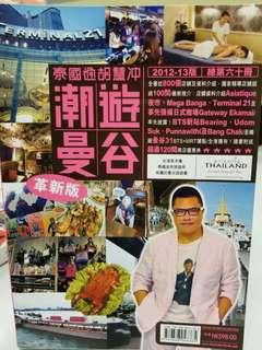曼谷旅遊書 - 志在環保,有人用得著
