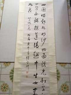 1930年书法-張宗祥136x32cm (清末举人