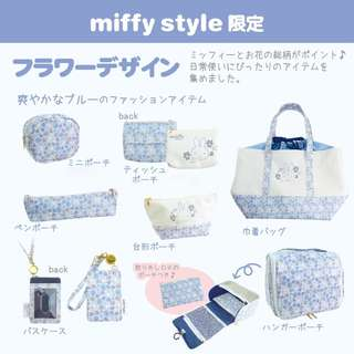 T065 - Miffy Style限定商品