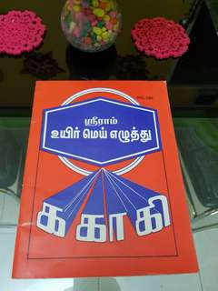 Tamil handwriting book