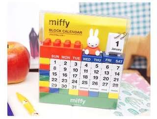 Miffy米飛兔積木萬年曆